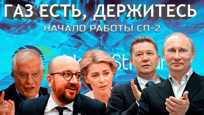 """ЕвроБюрократы дрогнули. Началось заполнение газом """"Северного Потока - 2"""""""