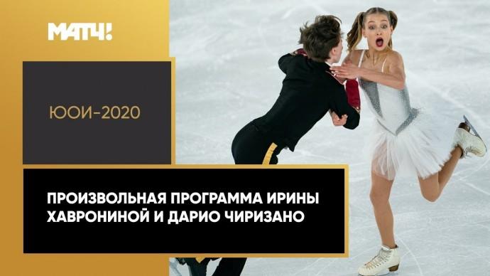 Ирина Хавронина и Дарио Чиризано взяли золото в произвольных танцах на ЮОИ-2020