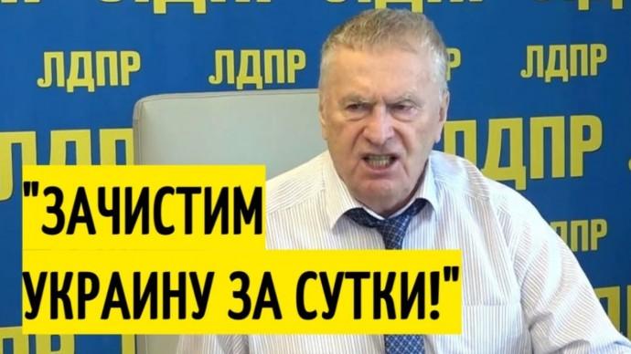 Срочно! Новое заявление Жириновского про Украину!