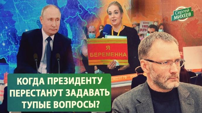Когда президенту перестанут задавать тупые вопросы? (Сергей Михеев)