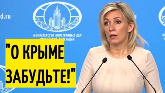 Срочно! Захарова РАЗНОСИТ заявления Германии, Канады и Франции!