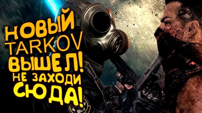 НОВЫЙ TARKOV ВЫШЕЛ! - НЕ ЗАХОДИ СЮДА! - Rise in Oblivion