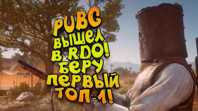 PUBG ВЫШЕЛ В RDO! - БЕРУ СВОЙ ПЕРВЫЙ ТОП-1 В Red Dead Online (RDR 2) #10