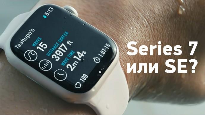 Apple Watch Series 7 — время брать?