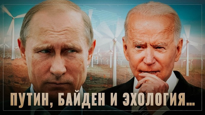 Путин работает на опережение. Если Запад говорит про климат - значит будут грабить
