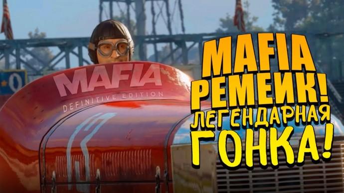 МАФИЯ РЕМЕЙК! - УГНАТЬ ЗА 90 СЕКУНД И ЛЕГЕНДАРНАЯ ГОНКА! - Mafia: Definitive Edition