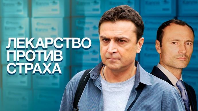 Лекарство против страха. Все серии (2013) Мелодрама @СМОТРИМ. Русские сериалы