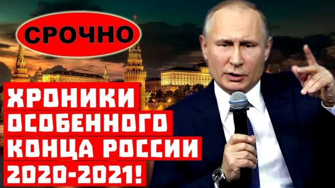 Срочно, она опять не развалилась! Хроники особенного конца России 2020-2021!
