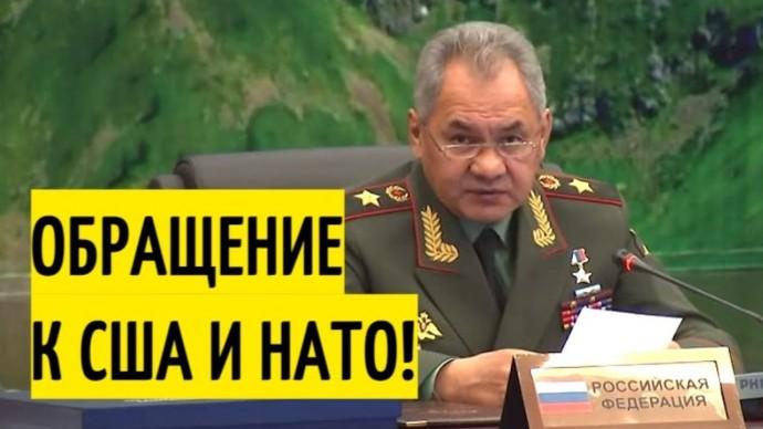Полная ГОТОВНОСТЬ! Экстренное заявление Шойгу о США и НАТО!