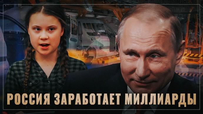 """Волосатые ноги Греты. О том, как Россия наживется на """"зеленом"""" безумии"""