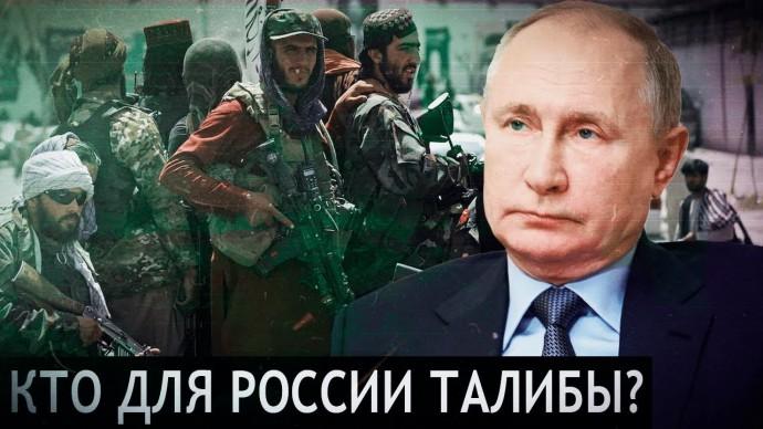 Талибан и Россия. Что будет дальше?