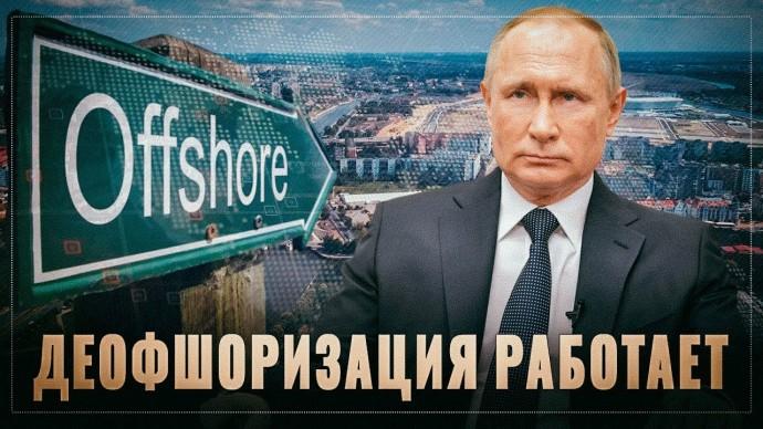 Победа Путина над офшорами. Капиталы возвращаются в Россию