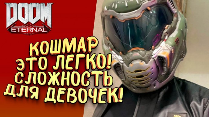 КОШМАР ЭТО ЛЕГКО! - СЛОЖНОСТЬ ДЛЯ ДЕВОЧЕК В Doom Eternal
