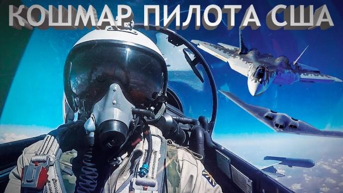 Ночные кошмары пилотов США из-за российского дуэта Су-57 и ударного дрона С-70