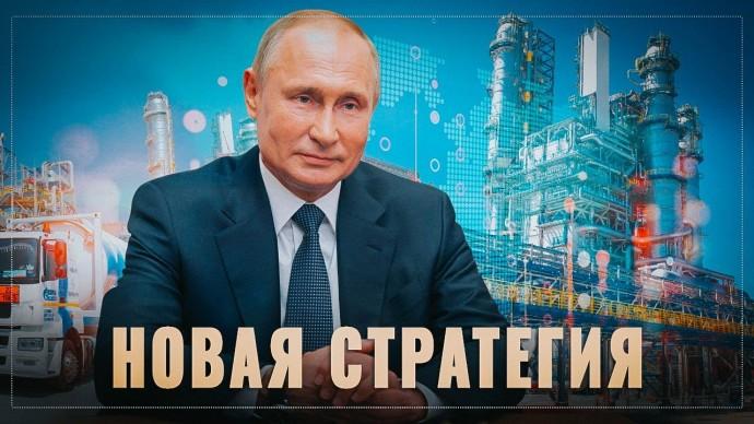 Новая стратегия Путина. В России запущен один из самых крупных заводов в истории