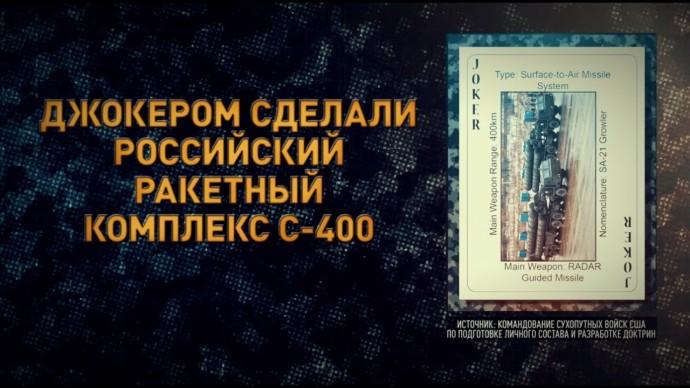 Изучай играя: в армии США выпустили колоды карт с изображениями российского оружия