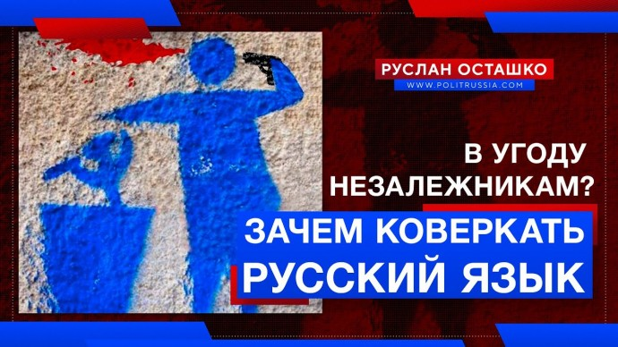 Зачем коверкать русский язык в угоду незалежникам? (Руслан Осташко)