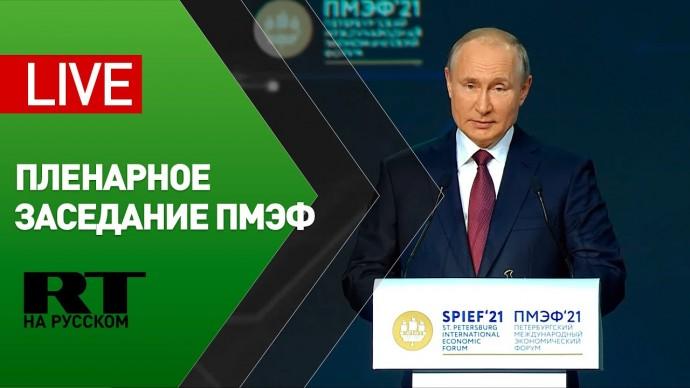 Владимир Путин принимает участие в пленарном заседании ПМЭФ-2021