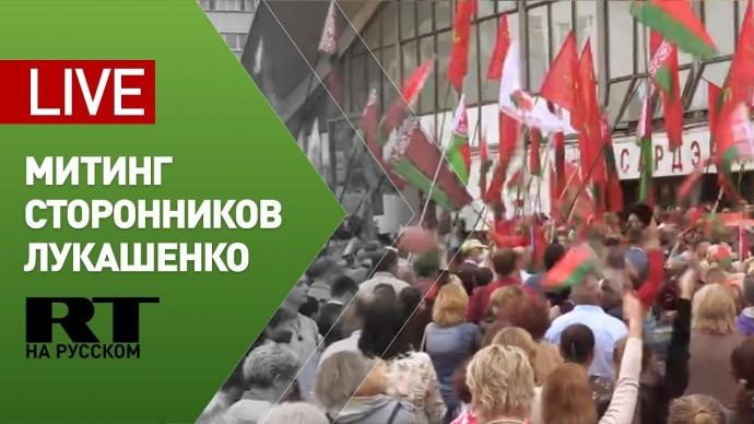 Митинг сторонников Лукашенко в Минске — LIVE