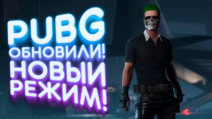 PUBG ОБНОВИЛИ! - НОВЫЙ РЕЖИМ И ПЕРВЫЙ ТОП 1!