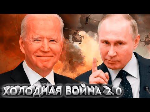 Байден начинает новую «Холодную войну». Почему он ее проиграет?