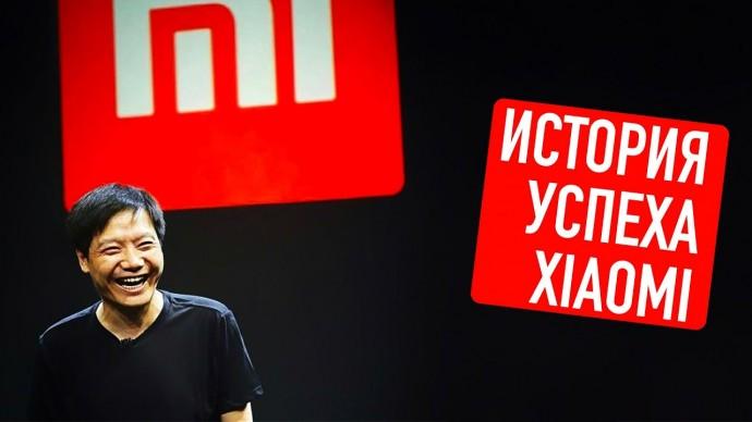 В чем величие Xiaomi? История успеха