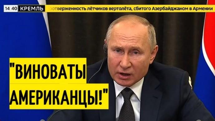 """Срочно! Путин ОБВИНИЛ """"ястребов"""" из Вашингтона в дестабилизации мировой обстановки!"""