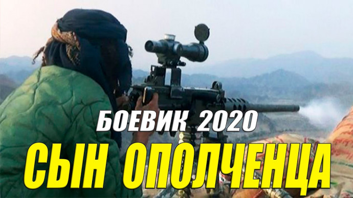 Крестный боевик 2020!! - СЫН ОПОЛЧЕНЦА - Русские боевики 2020 новинки HD 1080P