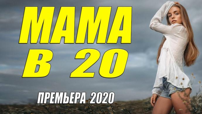Восхитительная премьера 2020!! - МАМА В 20 - Русские мелодармы 2020 новинки HD 1080P