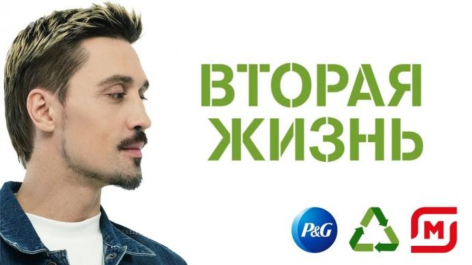Дима Билан - Вторая жизнь (премьера эко-манифеста 2020 / совместно с P&G)