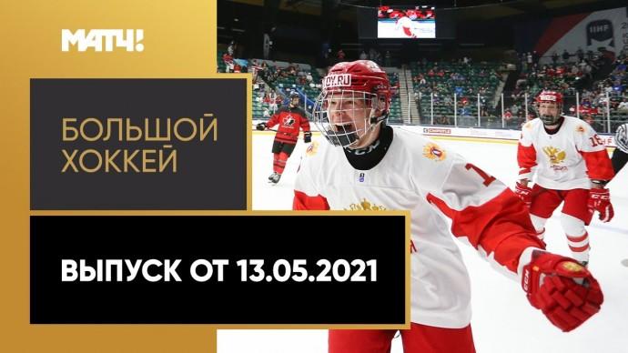«Большой хоккей». Выпуск от 13.05.2021