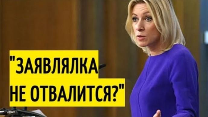 Срочно! Захарова УНИЧТОЖИЛА заявление Германии по делу Навального!
