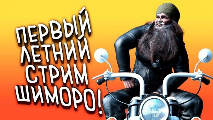 ПЕРВЫЙ ЛЕТНИЙ СТРИМ ШИМОРО! - RTX 3090 В DAYS GONE (ЖИЗНЬ ПОСЛЕ) #10