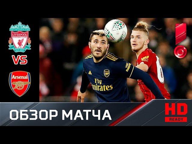 30.10.2019 Ливерпуль - Арсенал - 5:5 (по пен. 5:4). Обзор матча