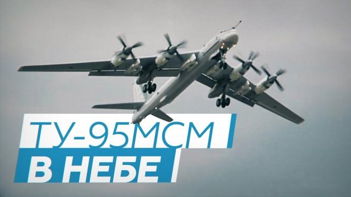 Первый полёт модернизированного ракетоносца Ту-95МСМ — видео