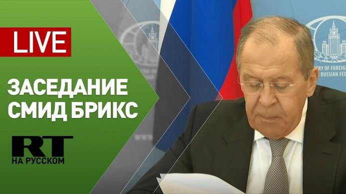 Вступительное слово Лаврова на заседании СМИД БРИКС