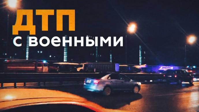 Видео с места ДТП с участием военных автобусов в Подмосковье