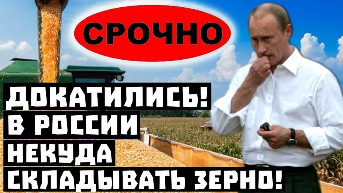 Срочно, Вашингтон признал превосходство Путина! В России некуда складывать зерно!