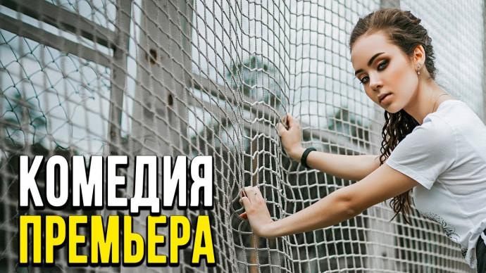 Добрая комедия про девушку и бизнес [[ ЖЕНИТЬ МАЖОРА ]] Русские комедии 2020 новинки HD 1080P