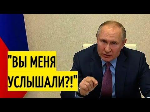 """""""Это НЕДОПУСТИМО!"""" Путин наводит ПОРЯДОК в работе чиновников!"""