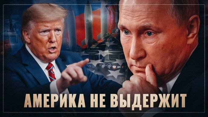 Америка не выдержит. Путин выматывает врагов и навязывает им свои условия
