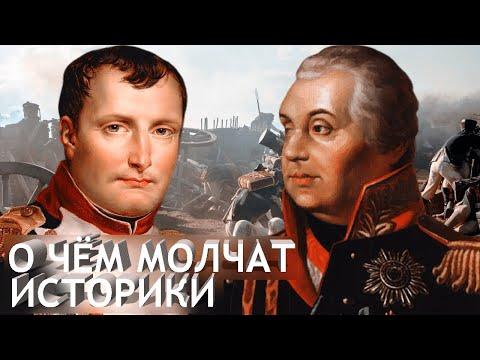 Факты Бородинской битвы, о которых вам не расскажут историки