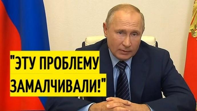 Срочно! Путин РАСКРИТИКОВАЛ обстановку в Иркутской области и ПОТРЕБОВАЛ решить проблему