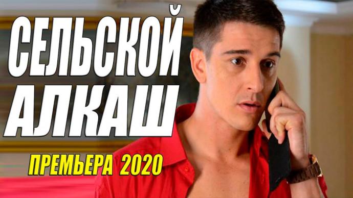 Премьера 2020 шикарно зажила! [[ СЕЛЬСКОЙ АЛКАШ ]] Русские мелодрамы 2020 новинки HD 1080P