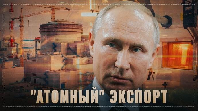 Россия обошла всех. Строительство гигантских АЭС и не только