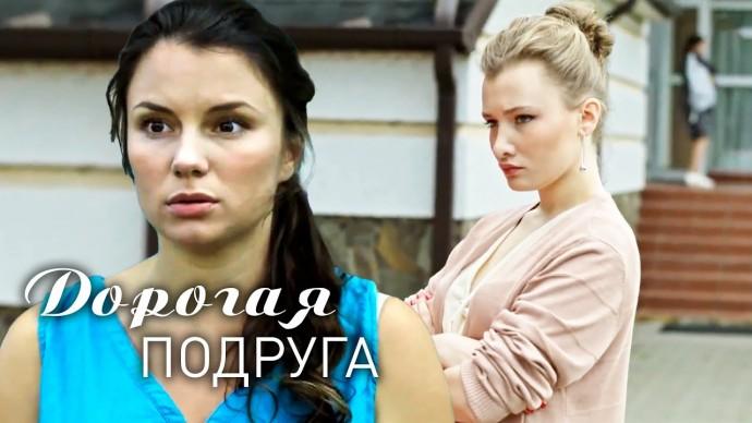 Дорогая подруга. 2 серия. Кино выходного дня @Русские сериалы