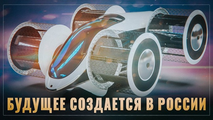 Будущее создается в России. Мы на пороге грандиозного прорыва