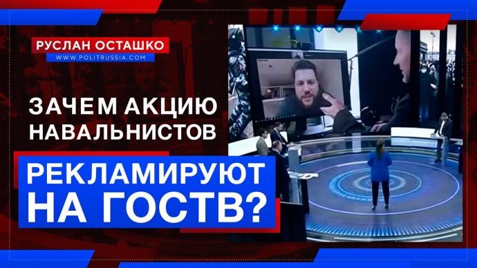 Зачем акцию навальнистов рекламируют на ГосТВ? (Руслан Осташко)
