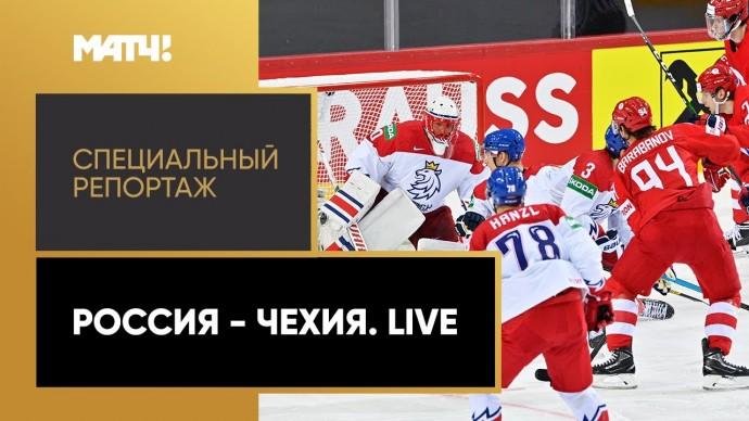 «Россия - Чехия. Live». Специальный репортаж