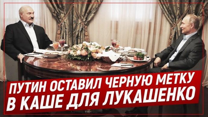 Путин оставил черную метку в каше для Лукашенко (Telegram. Обзор)